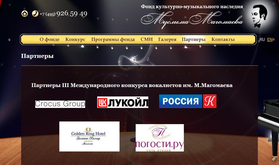 Сеть отелей Погости.ру - официальный партнер III Международного конкурса вокалистов им. М.Магомаева